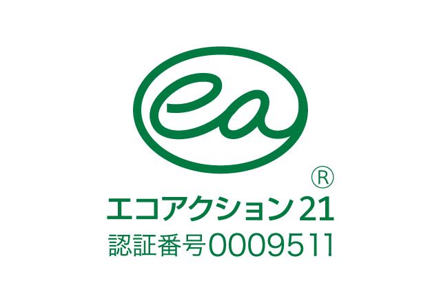 エコアクション21認証 ロゴ