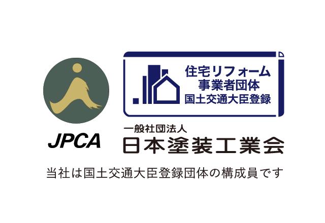 日本塗装工業会会員 ロゴ