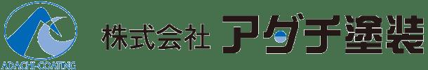 株式会社 アダチ塗装 ロゴ