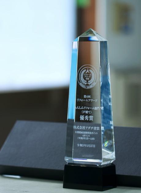 日本塗装工業会リフォームアワード受賞